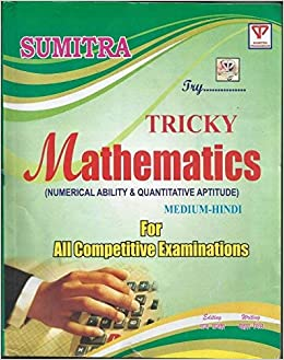 mahesh mishra maths book in english pdf download